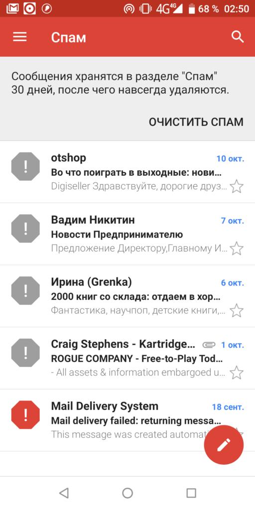 Gmail Go Спам