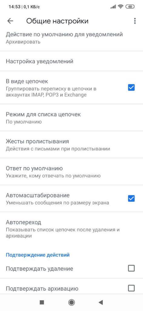 Gmail Настройки