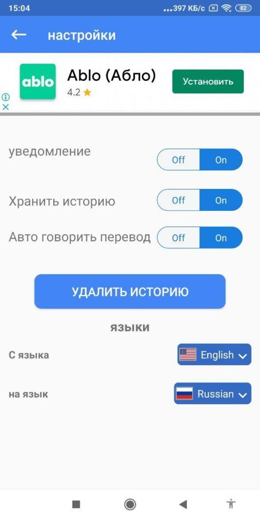 Голосовой переводчик Настройки