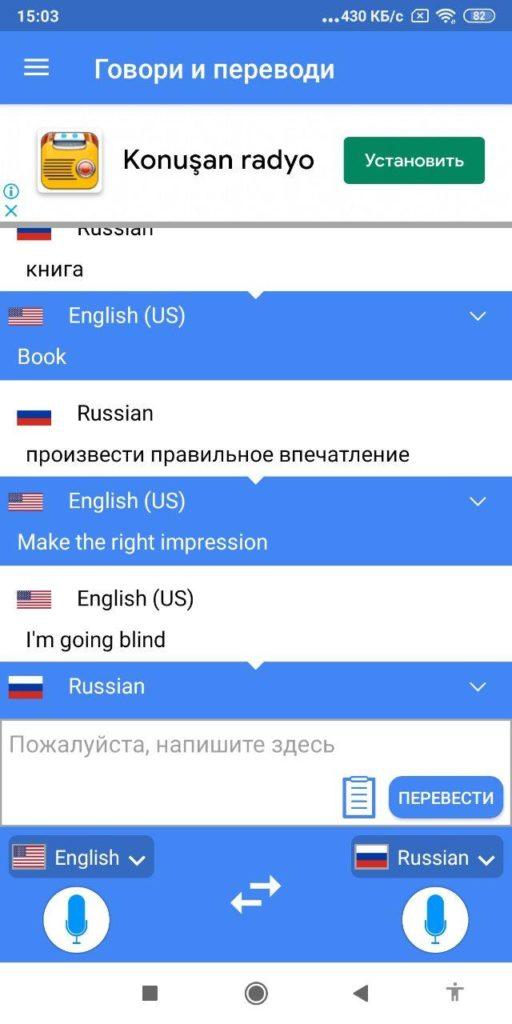 Голосовой переводчик Переводы