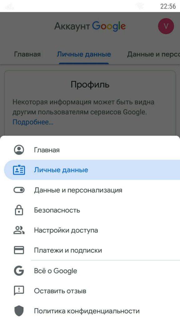 Google Account Manager 7 Меню