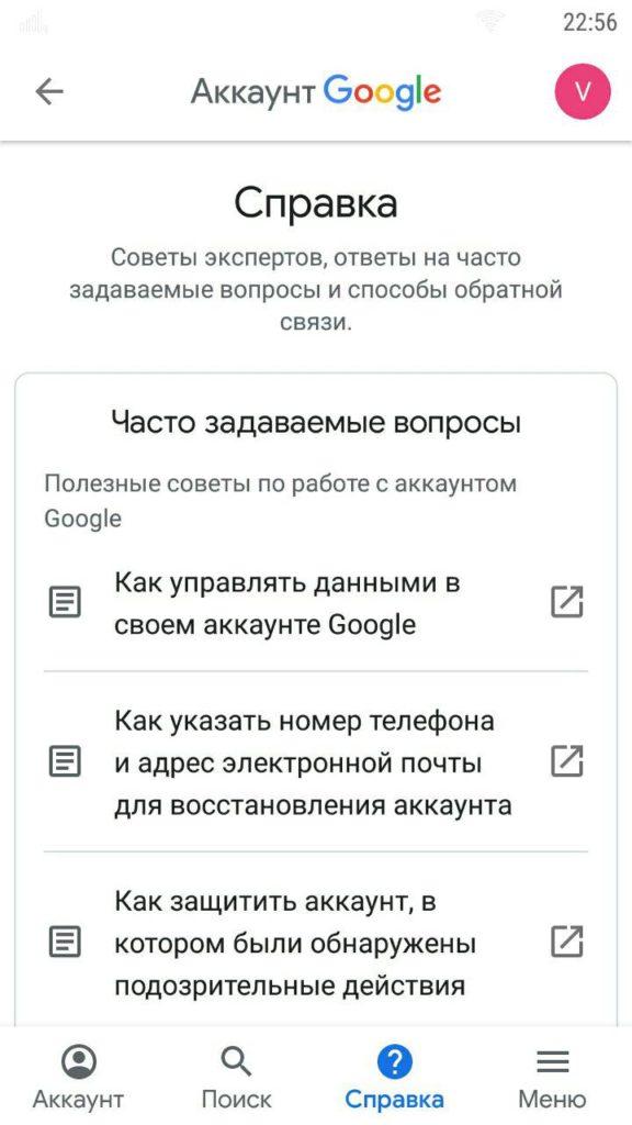 Google Account Manager 7 Справка
