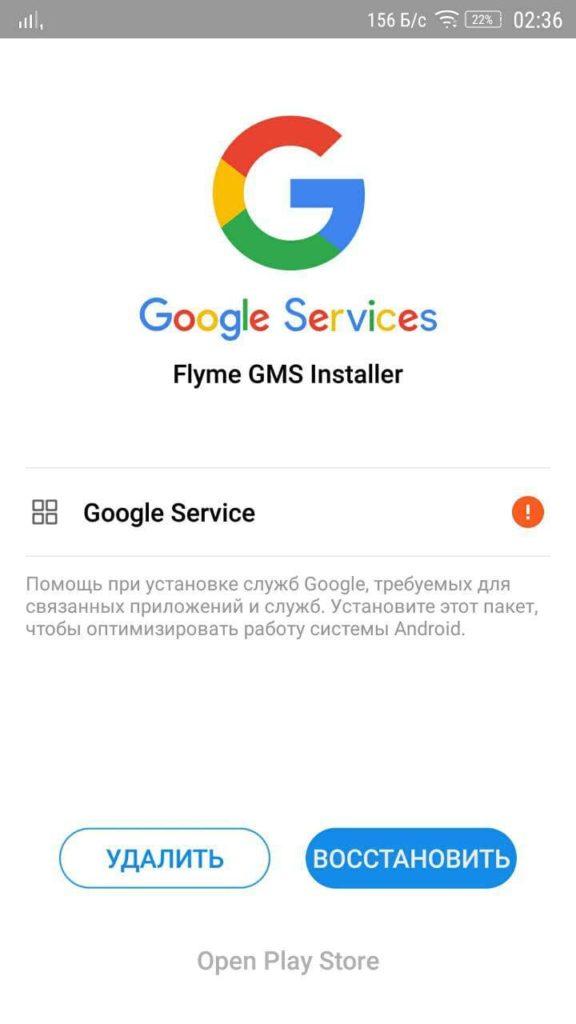 Google Apps Installer Основная страница
