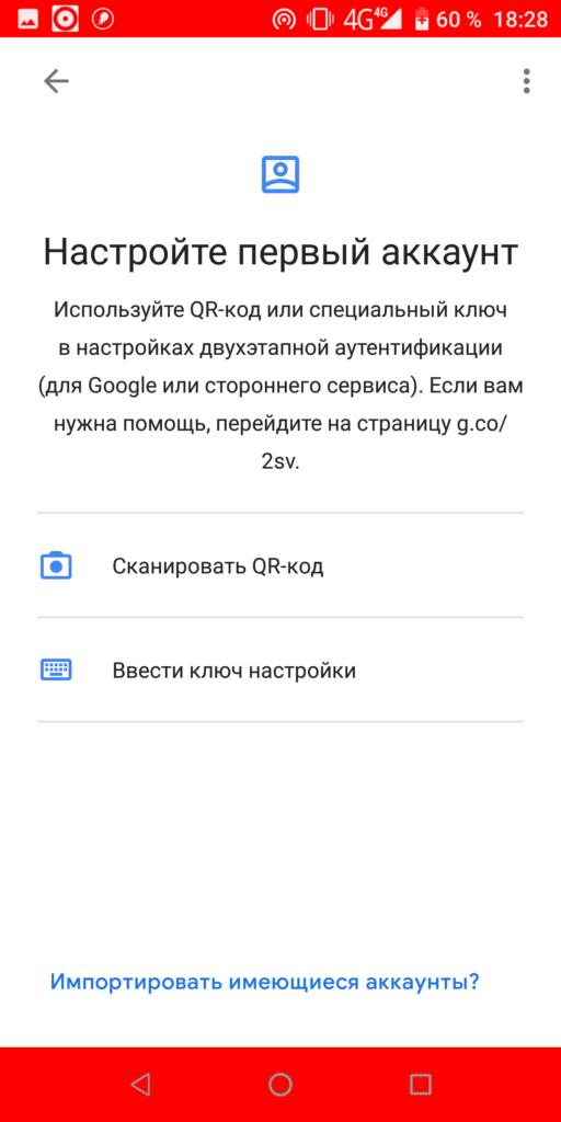 Google Authenticator Настройка Аккаунта