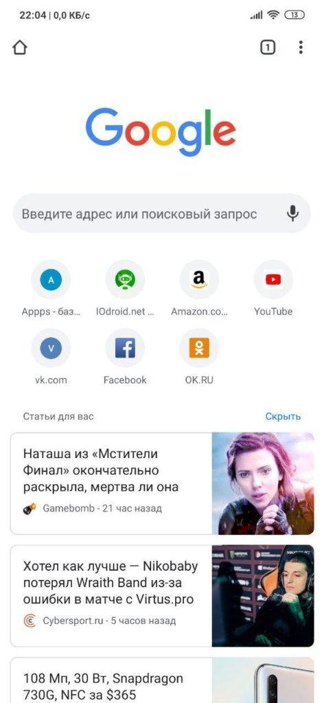 Google Chrome Основная страница