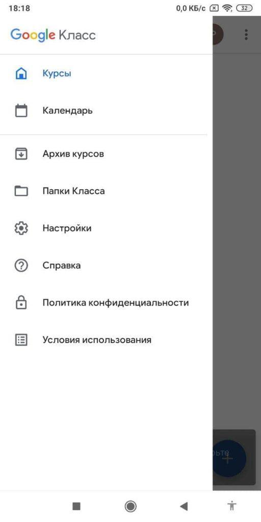 Google Classroom Меню