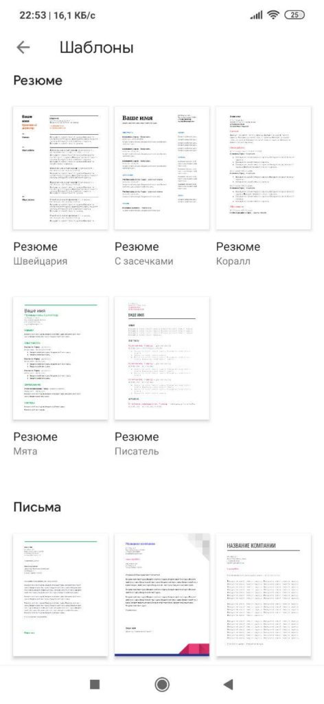Google Документы Шаблоны