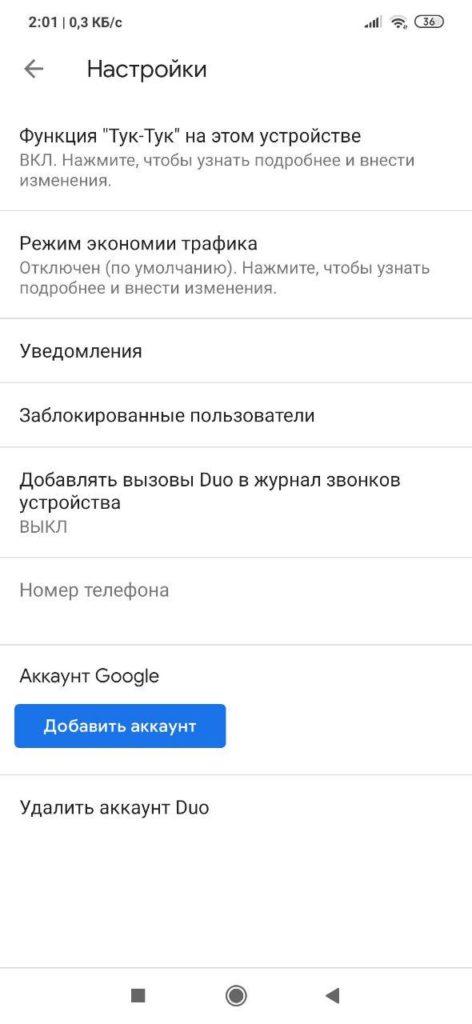 Google Duo Настройки