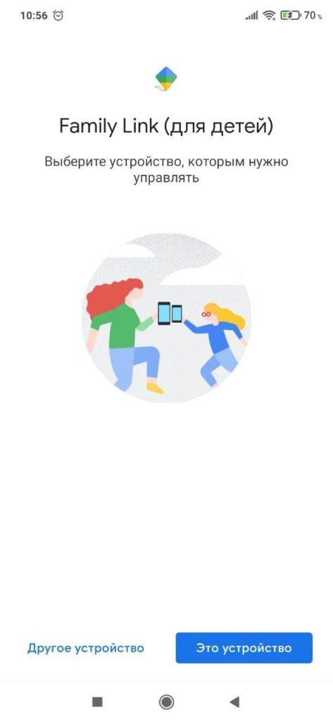 Google Family Link для детей Поиск