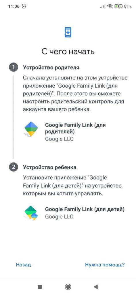 Google Family Link для детей Синхронизация