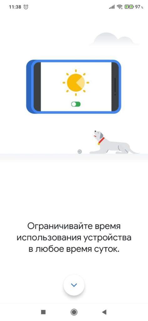 Google Family Link для родителей Правила