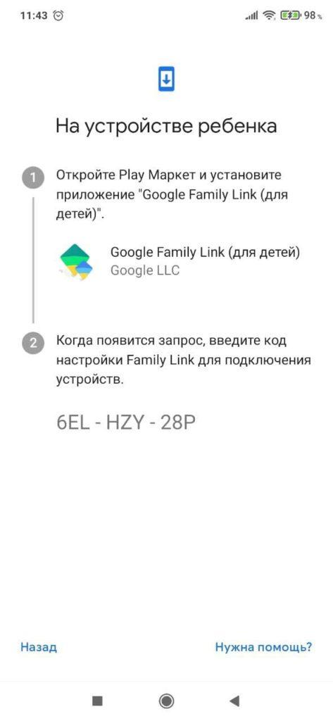 Google Family Link для родителей Синхронизация