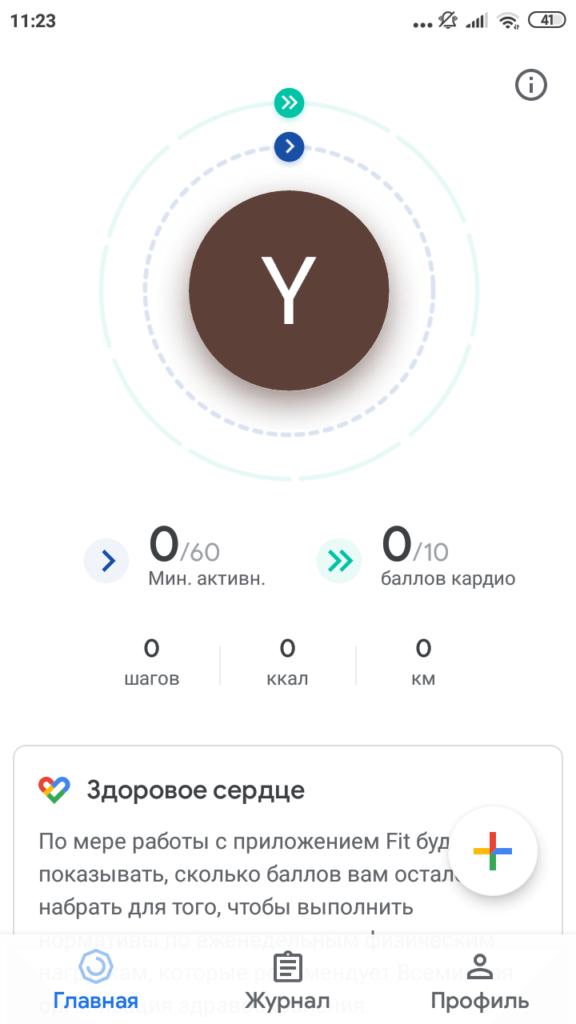 Google Fit Статистика активности