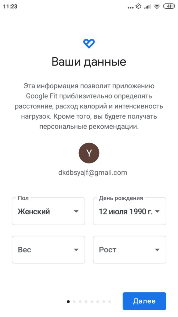 Google Fit Заполнение профиля