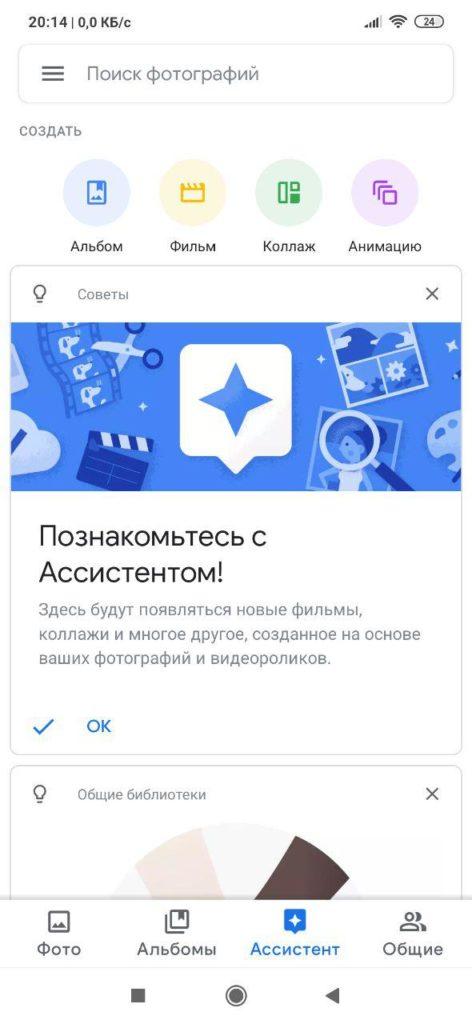 Google Фото Ассистент