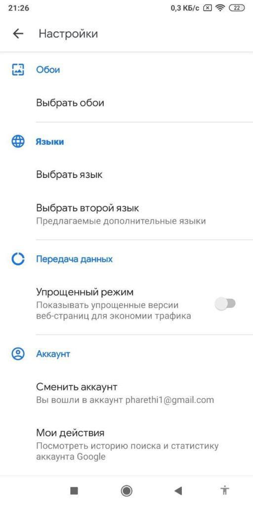 Google Go Настройки