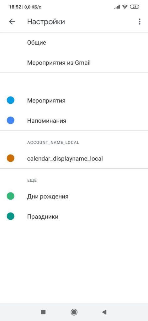Google Календарь Настройки
