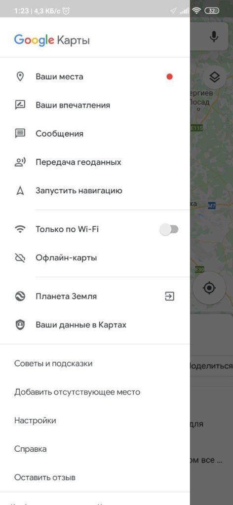 Google Карты Меню