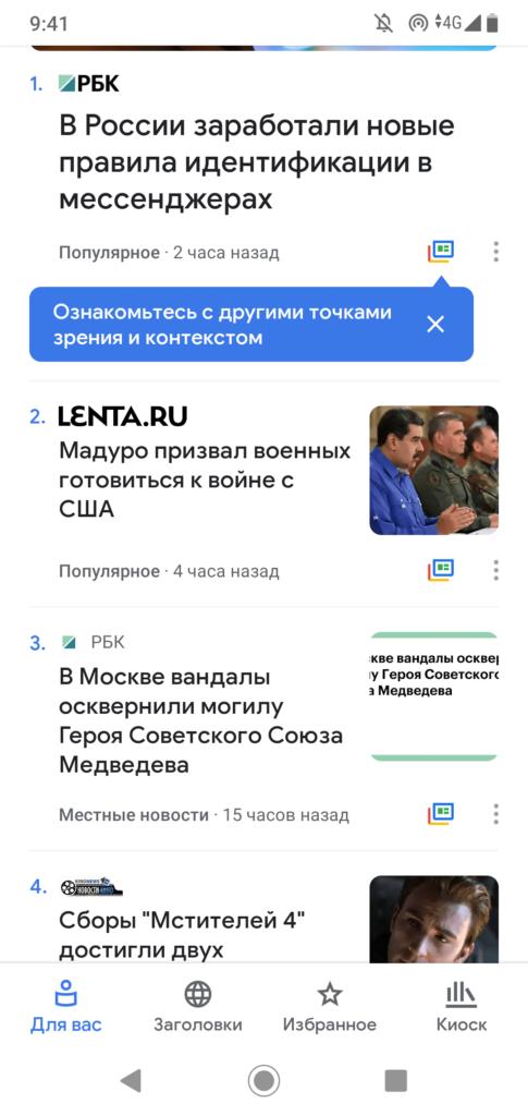 Google Новости Индивидуальная подборка
