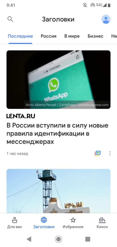 Google Новости Заголовки