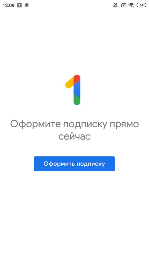 Google One Стартовый экран