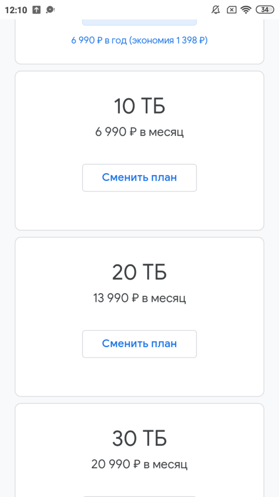 Google One Выбор тарифного плана