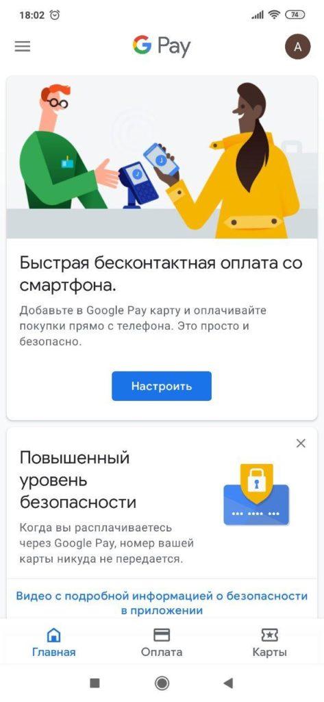 Google Pay Оплата