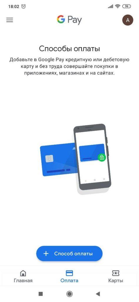 Google Pay Способы