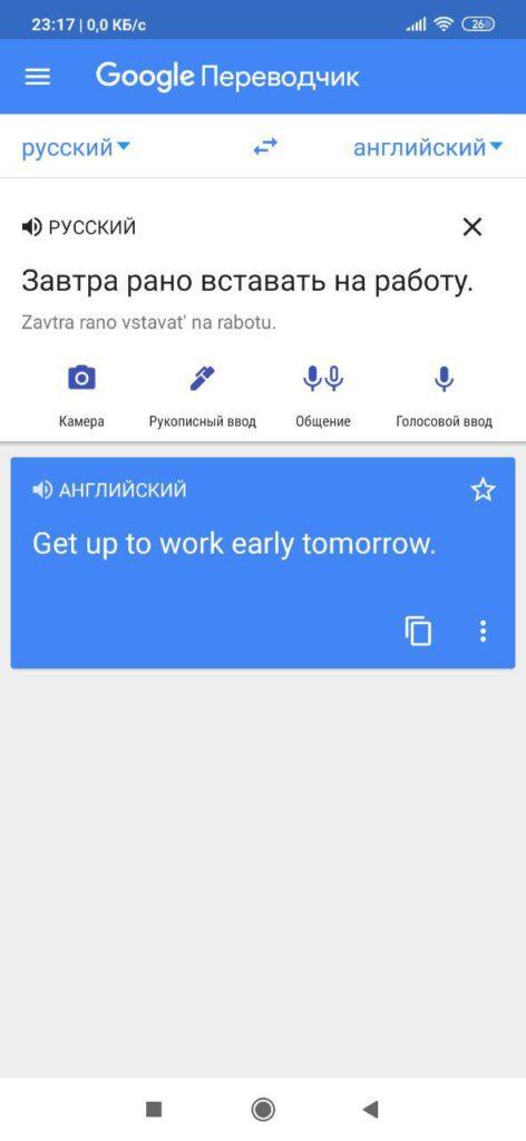 Google Переводчик Перевод
