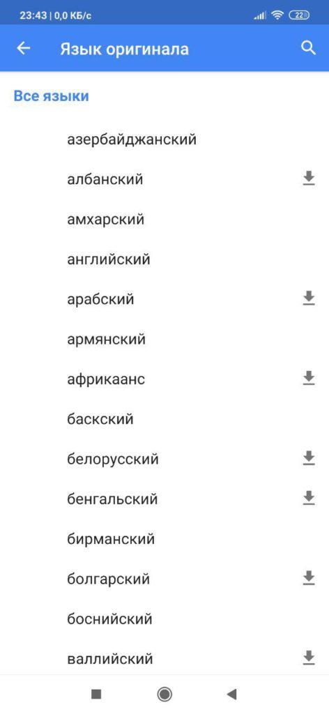 Google Переводчик Языки