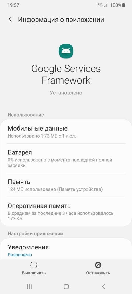 Google Services Framework Информация