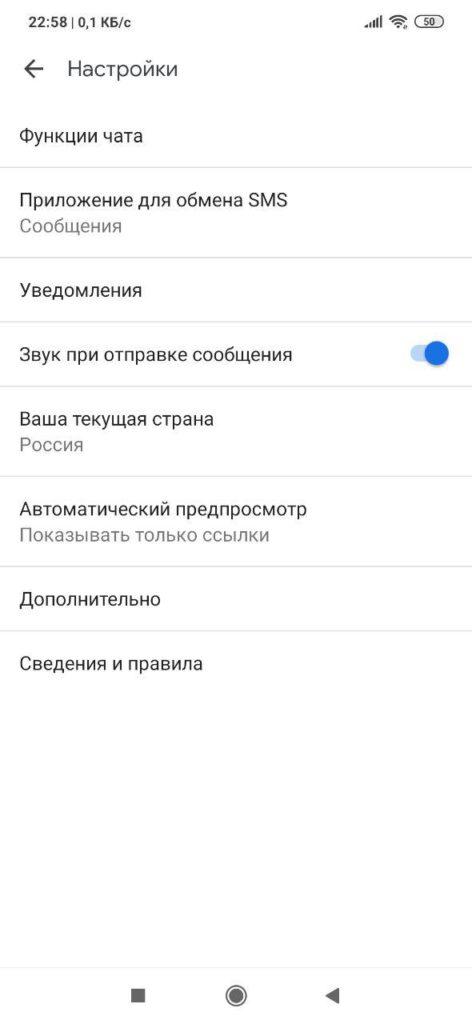 Google Сообщения Настройки