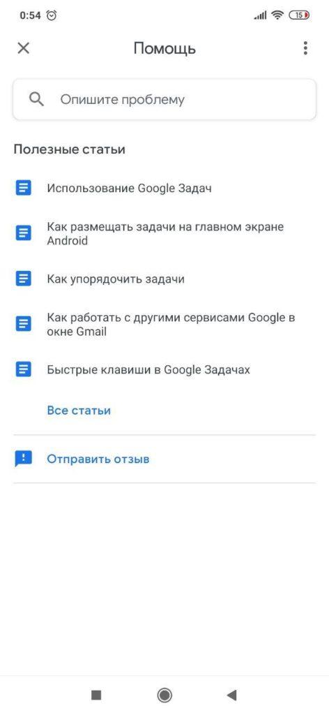 Google Задачи Инструкция