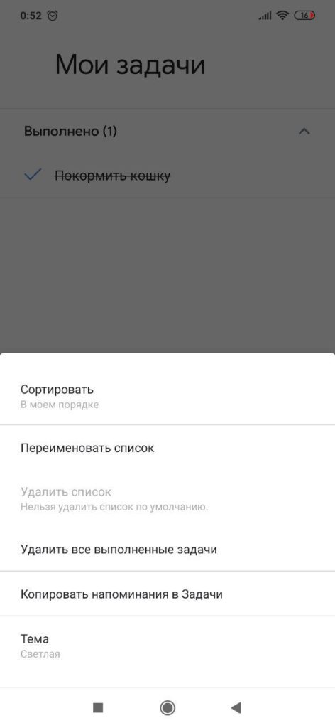 Google Задачи Настройки