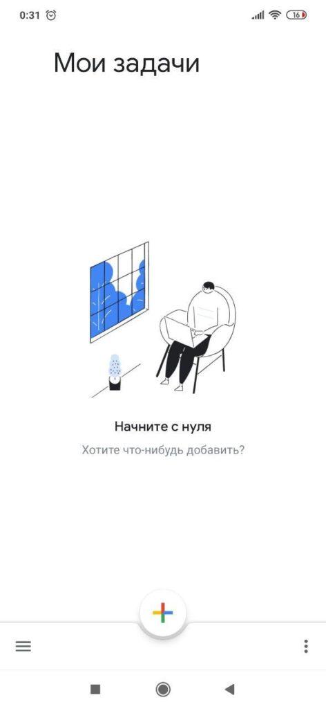 Google Задачи Список