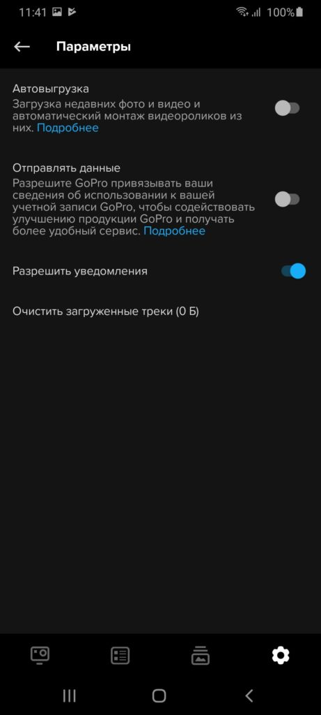 GoPro Параметры