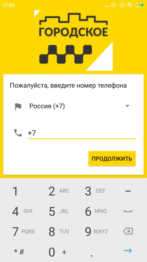 Городское такси Экран авторизации