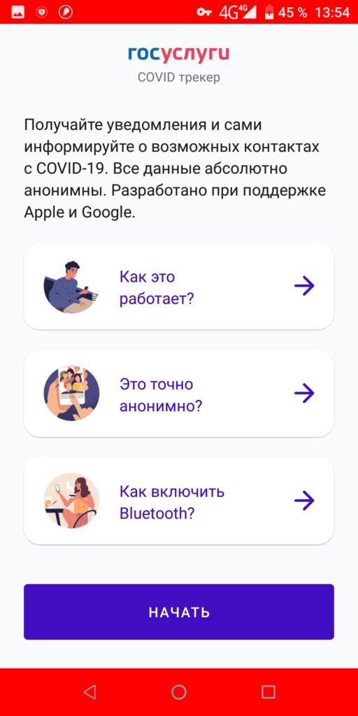 Госуслуги КОВИД трекер Начать
