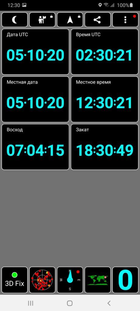 GPS Test Время