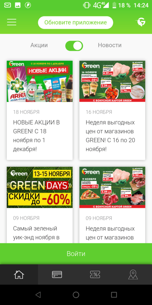 GREEN Новости