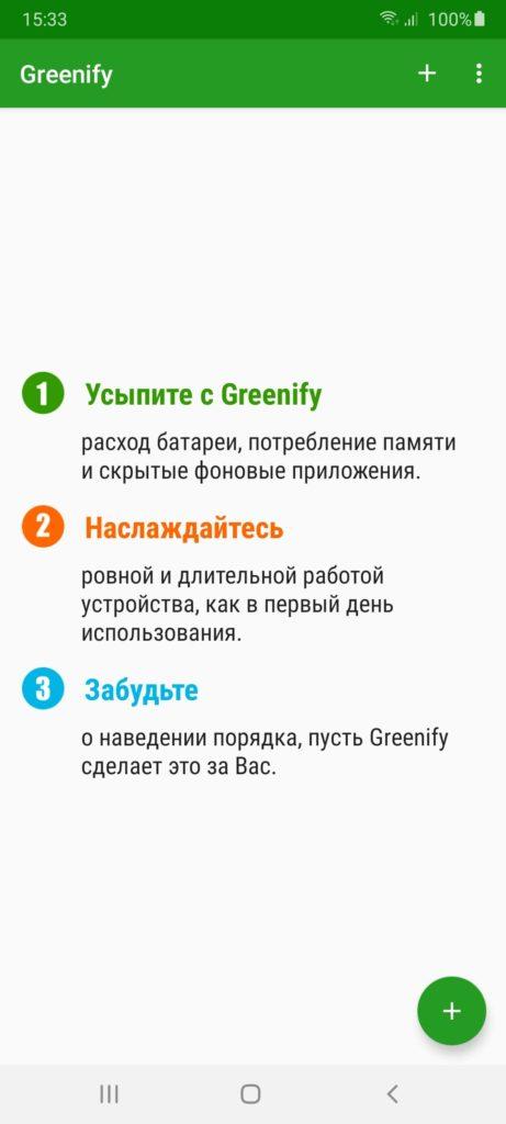Greenify Главная