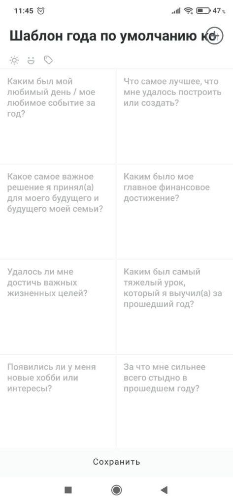 Grid Diary Дневник