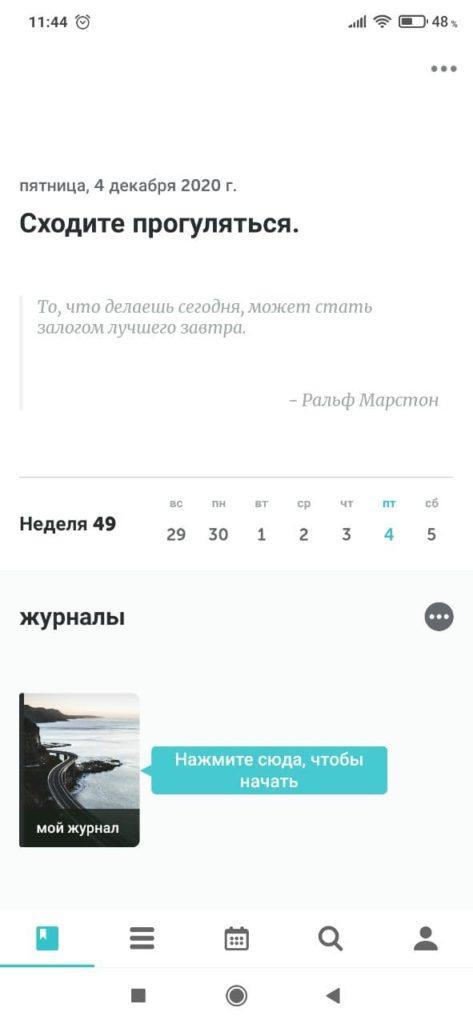 Grid Diary Советы