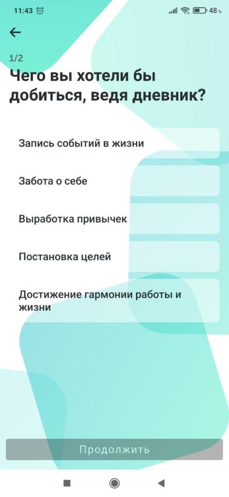 Grid Diary Вопросы