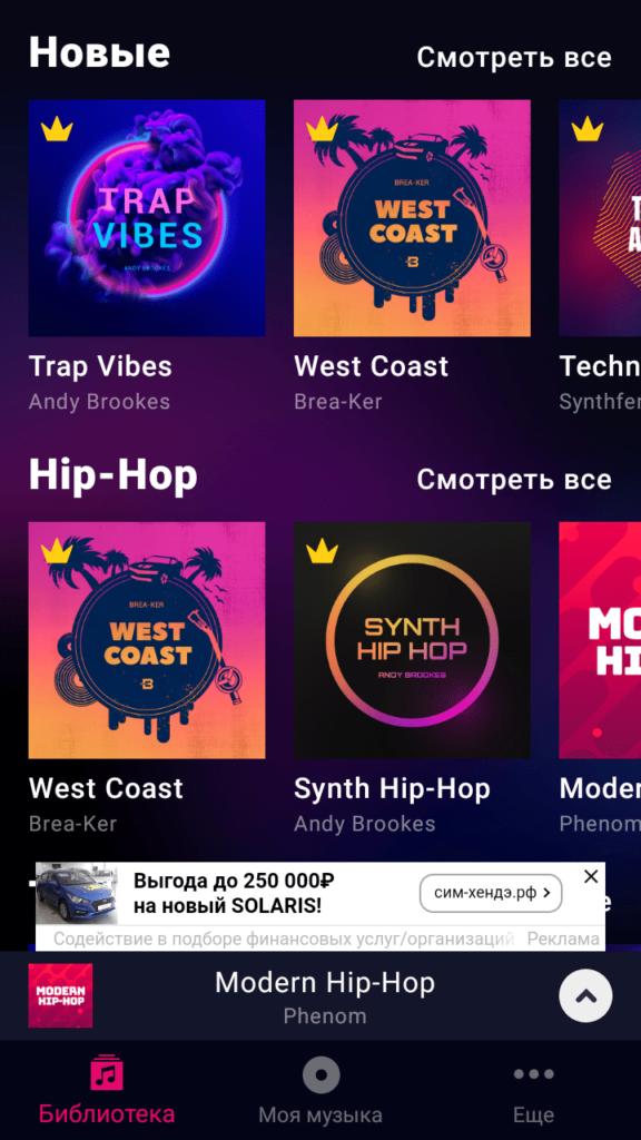 Groovepad Выбор жанра