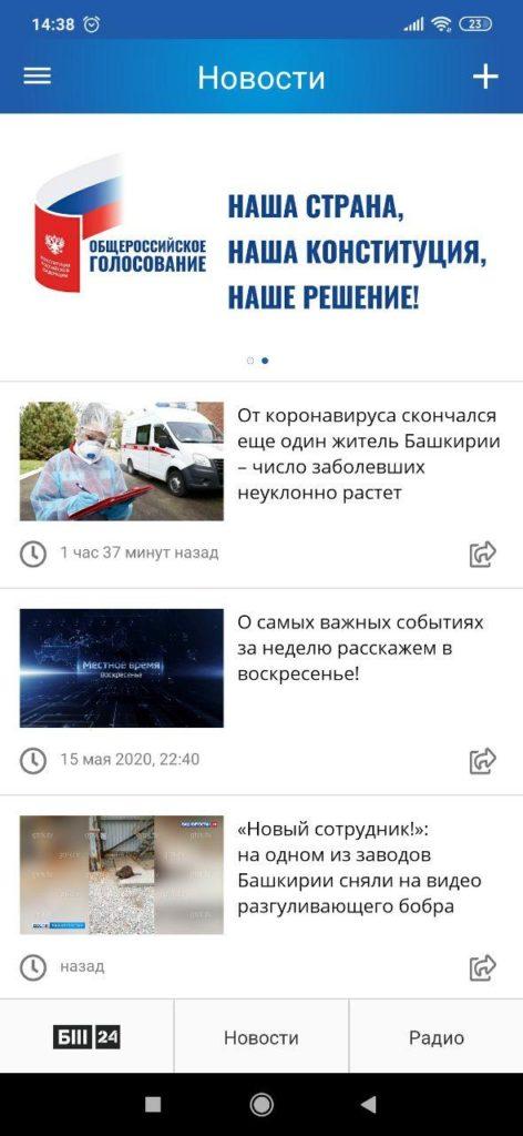 ГТРК Башкортостан Новости
