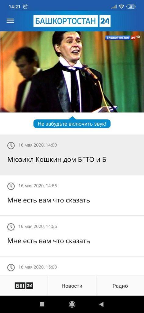 ГТРК Башкортостан Телевидение