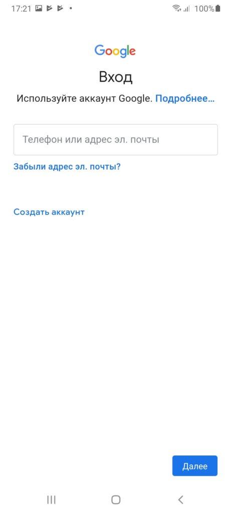 Гугл Чат Вход