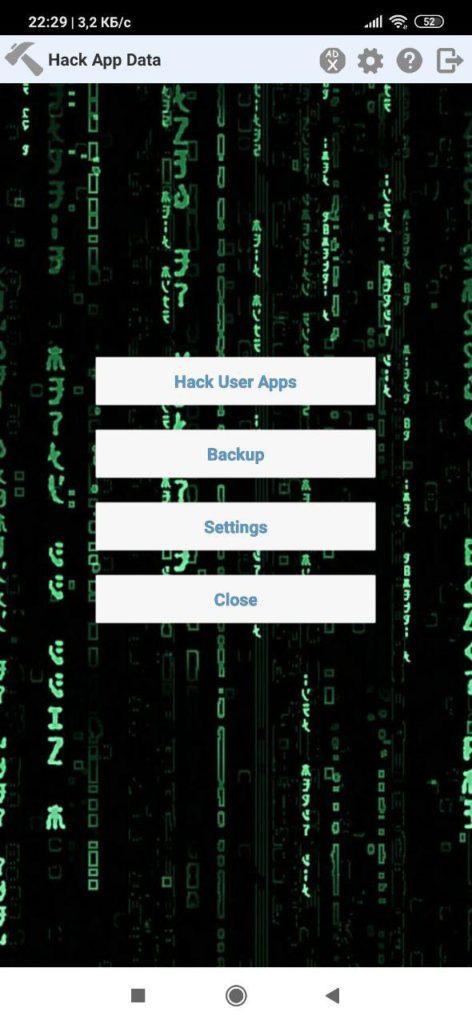 Hack App Data Меню