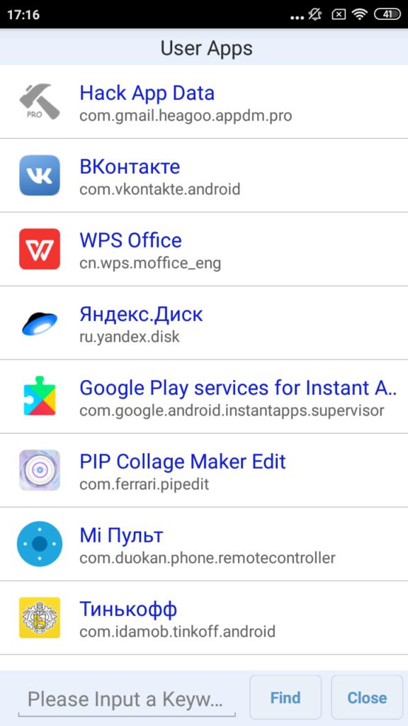 Hack App Data Pro Выбор приложения